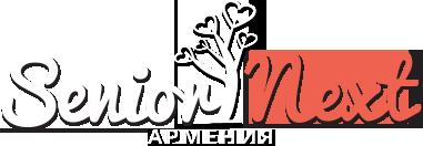 Senior Next Армения