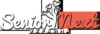 Senior Next Украина