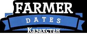 Farmer Dates Казахстан