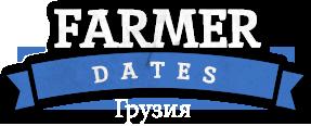 Farmer Dates Грузия