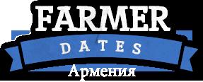 Farmer Dates Армения